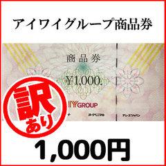 [訳あり]アイワイグループ商品券(1,000円券)
