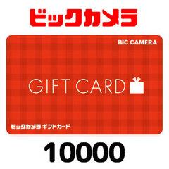 ビックカメラギフトカード(10000円)