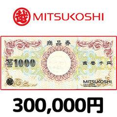 三越商品券(300,000円)
