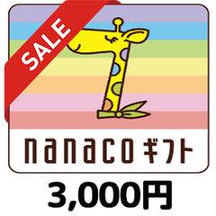 [20%割引セール]nanacoギフトカード(3000円)