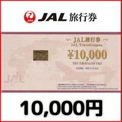 JAL旅行券(10,000円)
