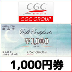CGCグループ共通商品券(1,000円券)