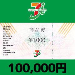 セブン&アイ共通商品券(100,000円)