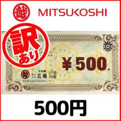 [訳あり]三越商品券(500円)