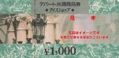 JTBナイスショップ(1,000円券)