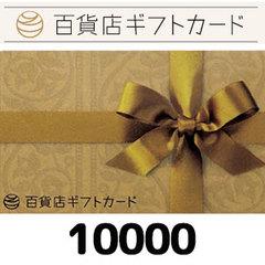 百貨店ギフトカード(10000円)