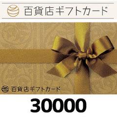 百貨店ギフトカード(30000円)