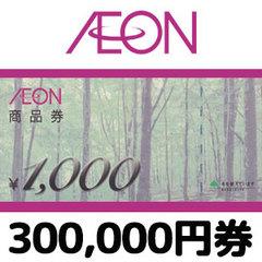 イオン商品券(300,000円)