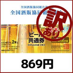 【訳あり】瓶ビール(633ml)2本券(869円)