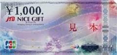 JTBナイスギフト(1,000円券)