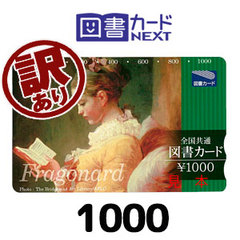 [訳あり]図書カード(1000円)