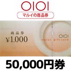 マルイの商品券(50,000円)
