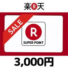 [20%割引セール]楽天ポイントギフトカード(3000円)