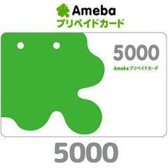 Amebaプリペイドカード(5000円)
