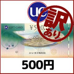 【訳アリ】UCギフトカード(500円)