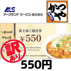 [訳あり]アークランドサービス株式会社 ご優待券(550円)