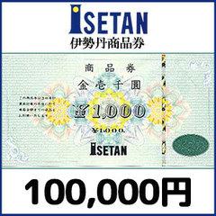 伊勢丹商品券(100,000円)