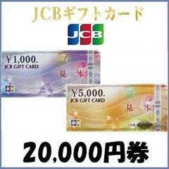 JCBギフトカード(20,000円)