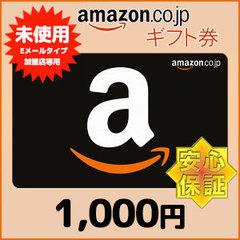 【新品】安心保証-法人向けAmazonギフト券Eメールタイプ(1,000円)