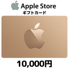 Apple Storeギフトカード(10,000円)