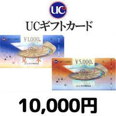 UCギフトカード(10,000円)