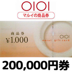 マルイの商品券(200,000円)