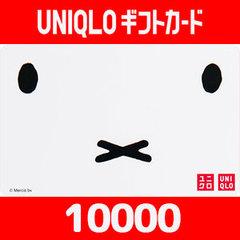 ユニクロギフトカード(10000円)