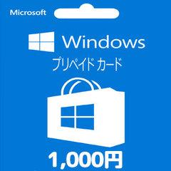 Windowsストアプリペイドカード(1,000円)