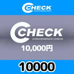 C-CHECK(10000円)