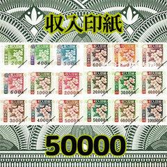 収入印紙(50000円)