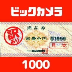[訳あり]ビックカメラギフトカード(1000円)