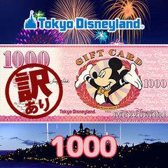 [訳あり]東京ディズニーリゾート・ギフトカード(1000円)