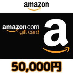 Amazon ギフトコード(50,000円券)