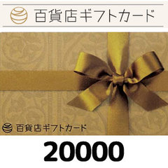 百貨店ギフトカード(20000円)