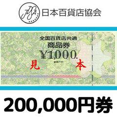 全国百貨店共通券(200,000円)