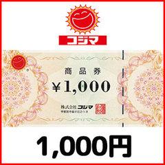 コジマ商品券(1,000円)