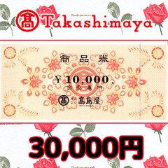 高島屋商品券(30,000円)