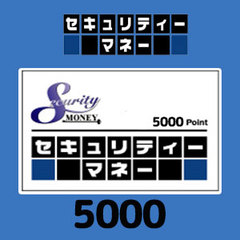 セキュリティーマネー(5000円)