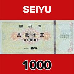 西友商品券(1000円)