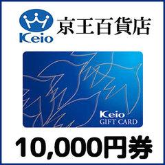 京王ギフトカード(10,000円)