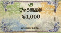 びゅう商品券(1000円券)