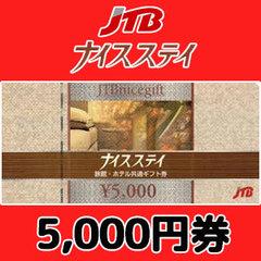 JTBナイススティ(5,000円券)