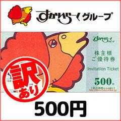 [訳あり]すかいらーくグループ株主優待券(500円)