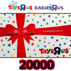 トイザらスギフトカード(20000円)