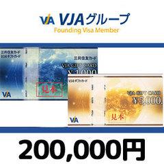 VJA(VISA)ギフトカード(200,000円)