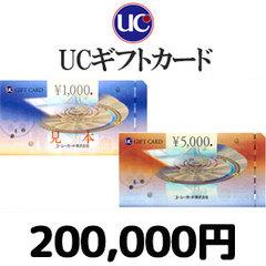 UCギフトカード(200,000円)