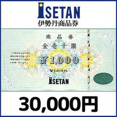 伊勢丹商品券(30,000円)