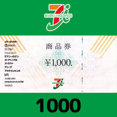 セブン&アイ共通商品券(1000円)