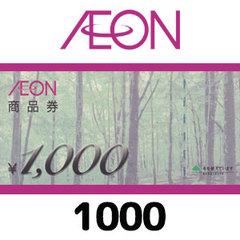 イオン商品券(1000円)