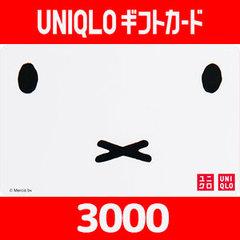 ユニクロギフトカード(3000円)